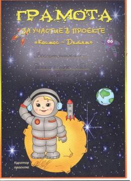 Грамоты для конкурса к дню космонавтики